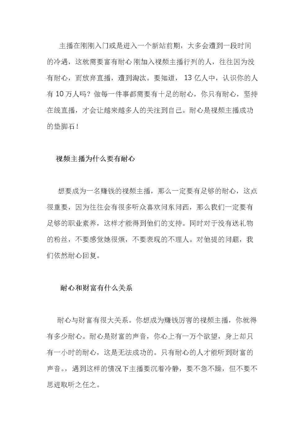 网络主播速成攻略.docx