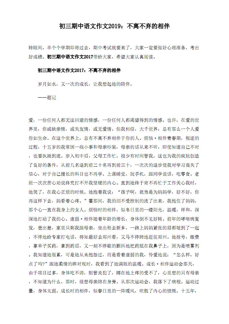 初三期中语文作文2019:不离不弃的相伴.pdf