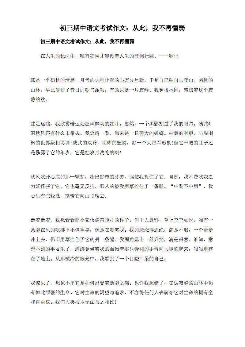 初三期中语文考试作文:从此,我不再懦弱.pdf