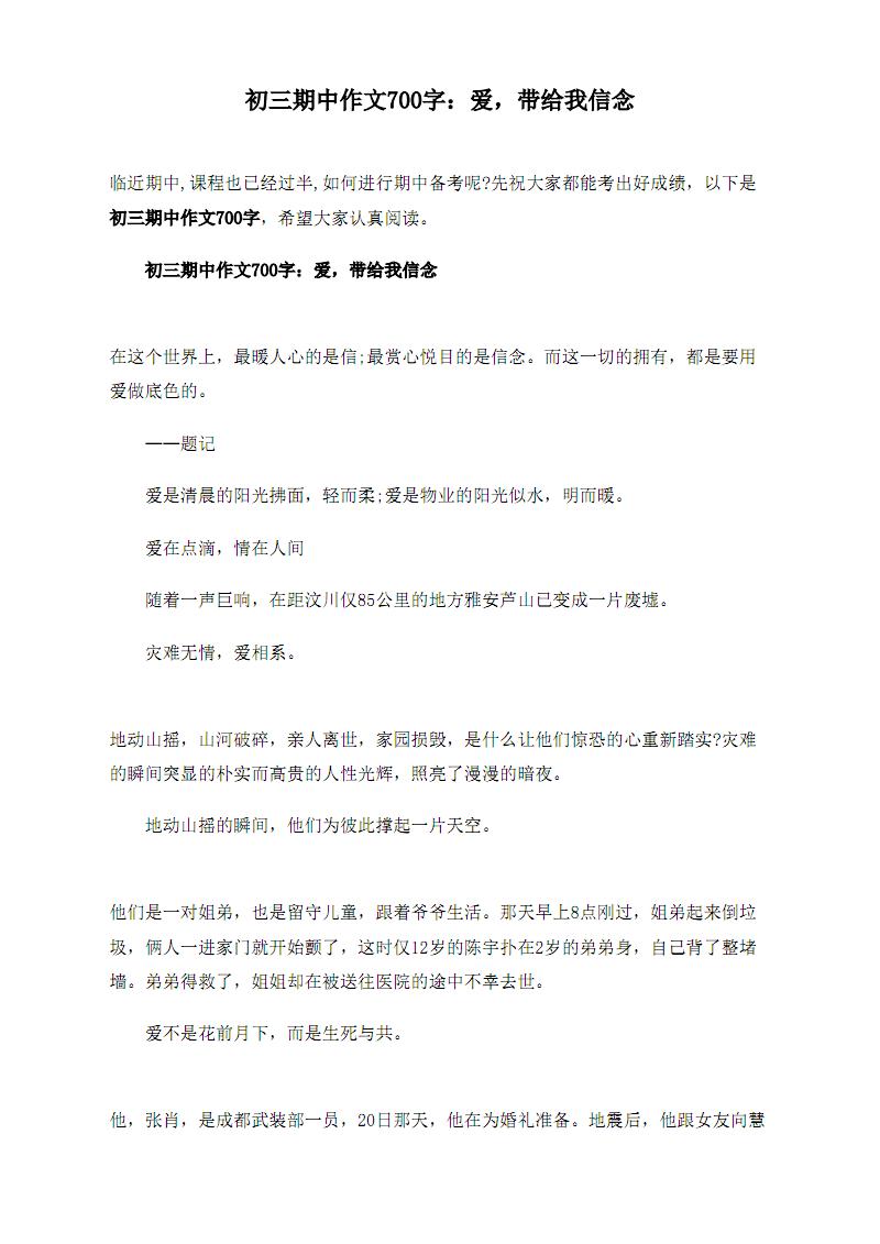 初三期中作文700字:爱,带给我信念.pdf