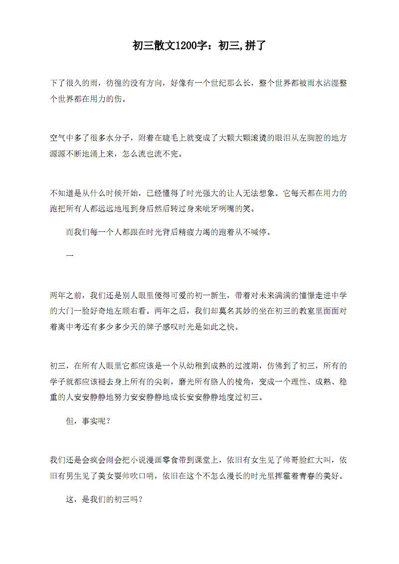 初三散文1200字:初三,拼了.pdf