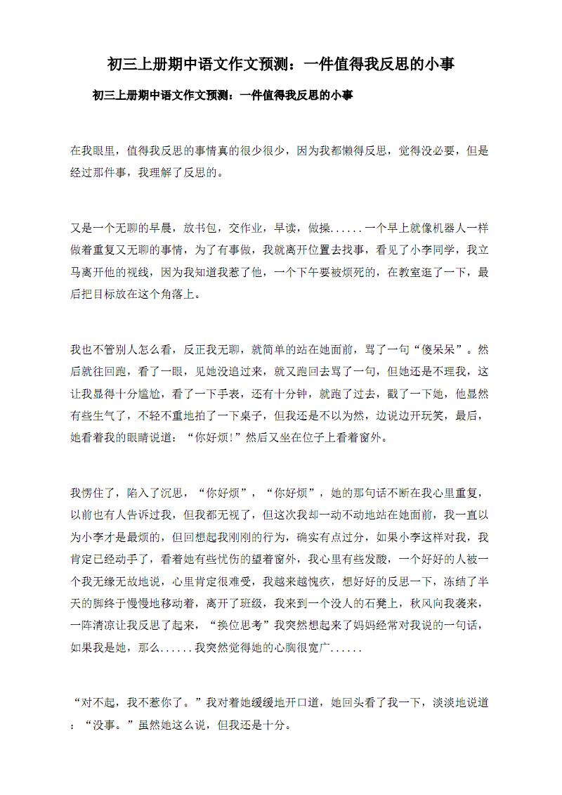 初三上册期中语文作文预测:一件值得我反思的小事.pdf
