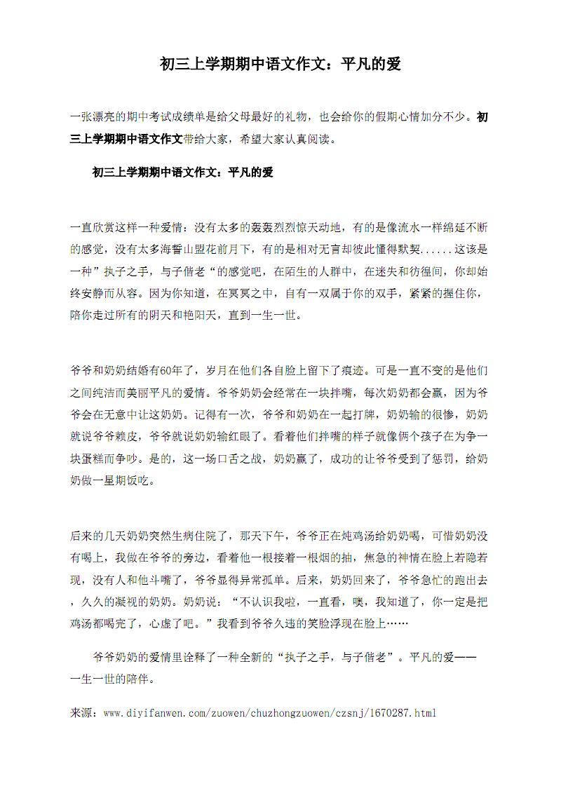 初三上学期期中语文作文:平凡的爱.pdf