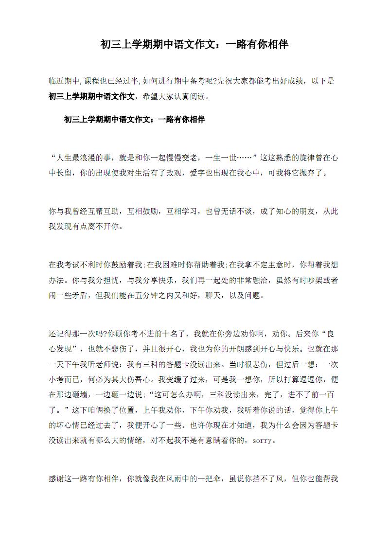 初三上学期期中语文作文:一路有你相伴.pdf