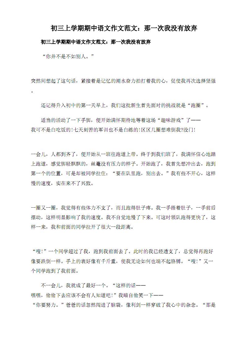 初三上学期期中语文作文范文:那一次我没有放弃.pdf