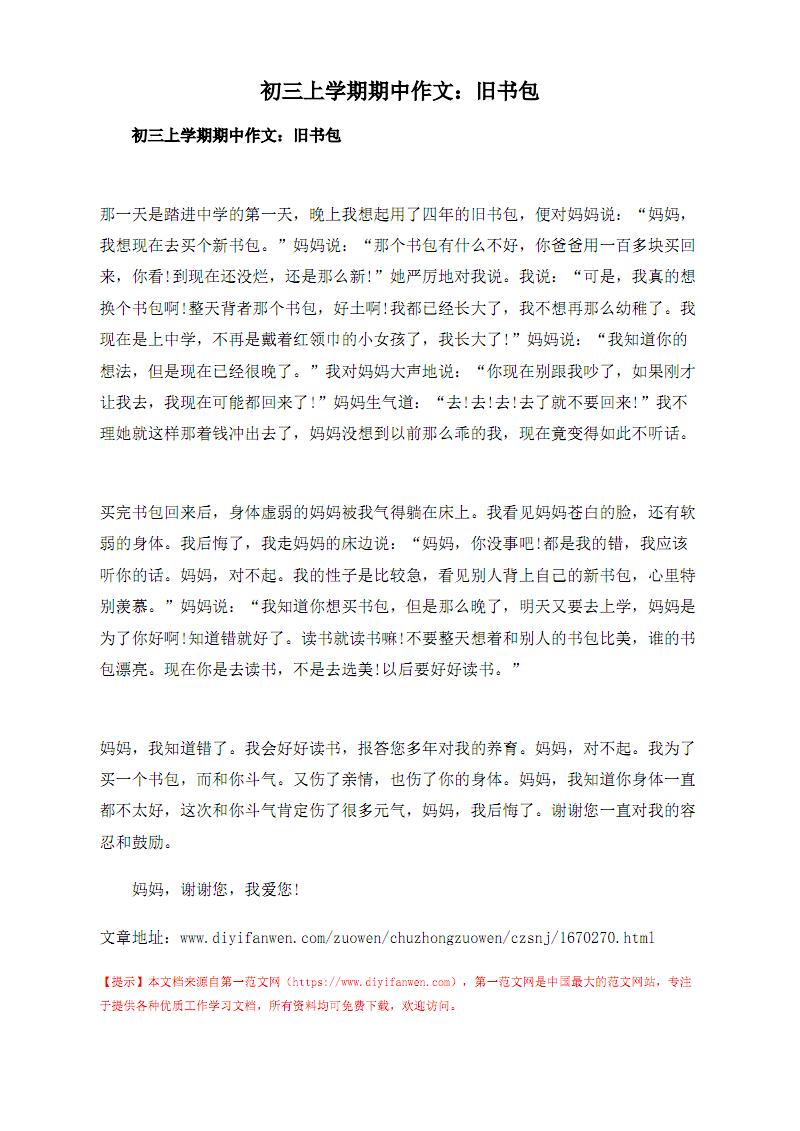 初三上学期期中作文:旧书包.pdf