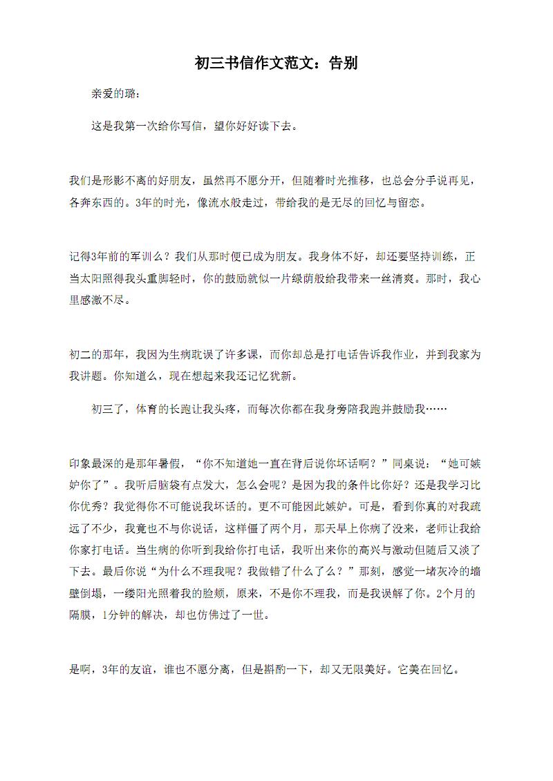 初三书信作文范文:告别.pdf