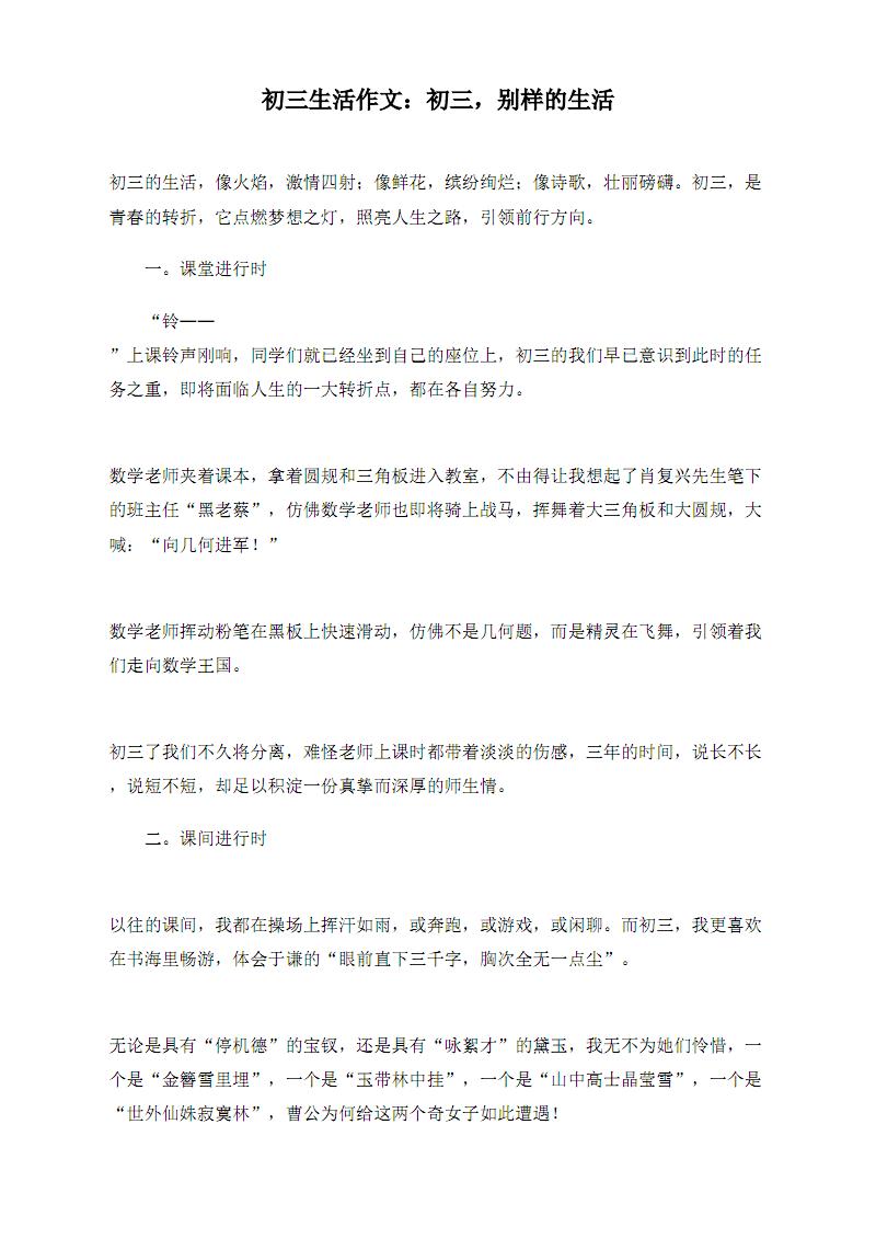 初三生活作文:初三,别样的生活.pdf