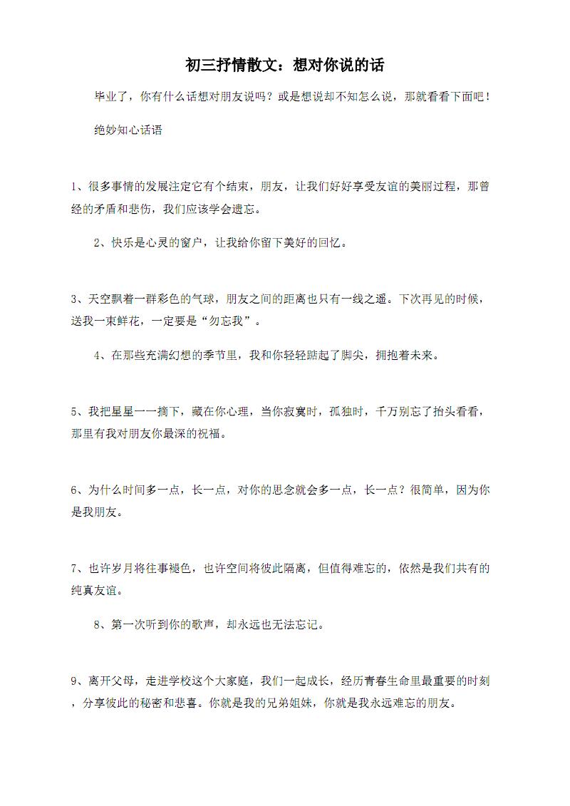 初三抒情散文:想对你说的话.pdf
