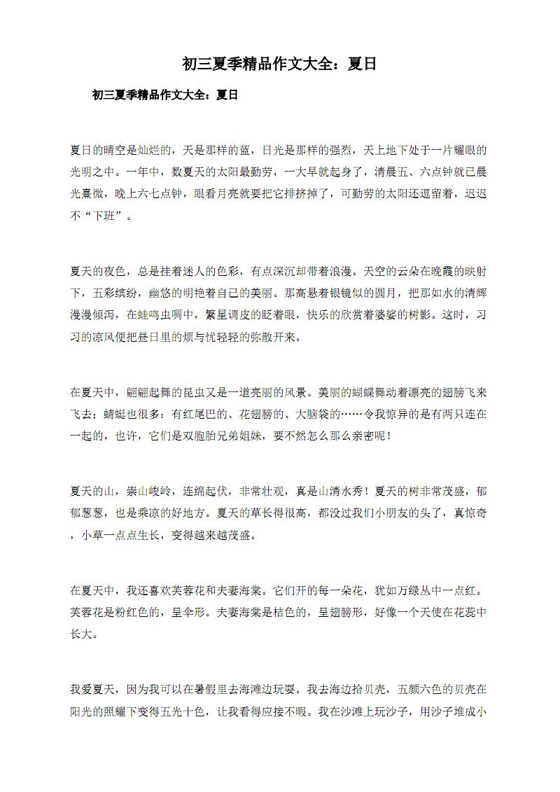 初三夏季精品作文大全:夏日.pdf