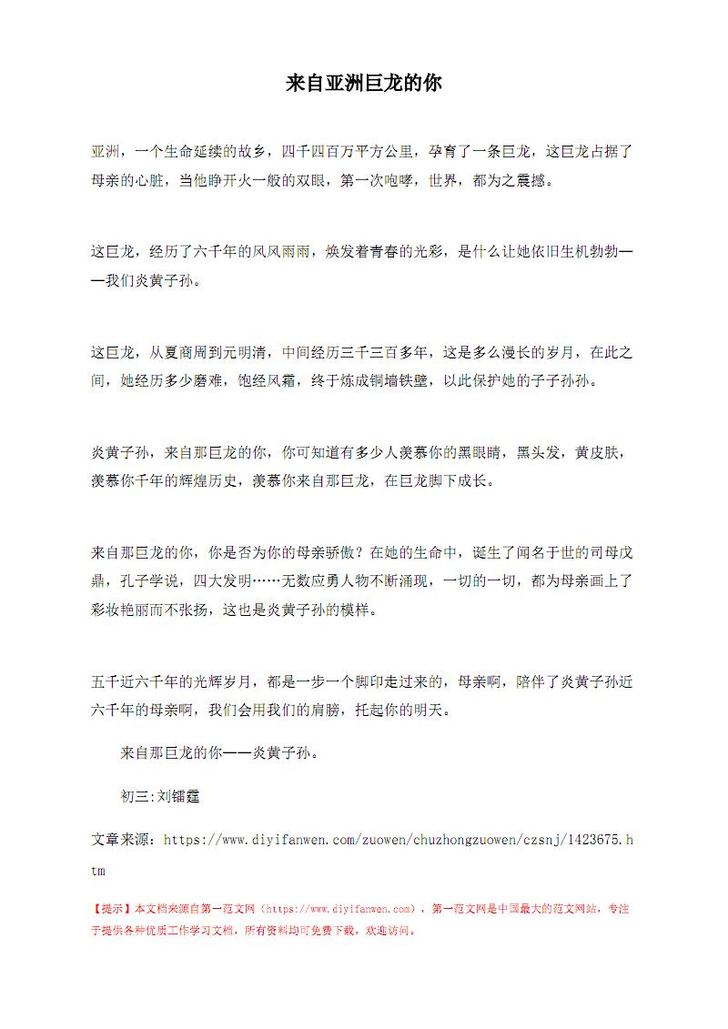 来自亚洲巨龙的你.pdf