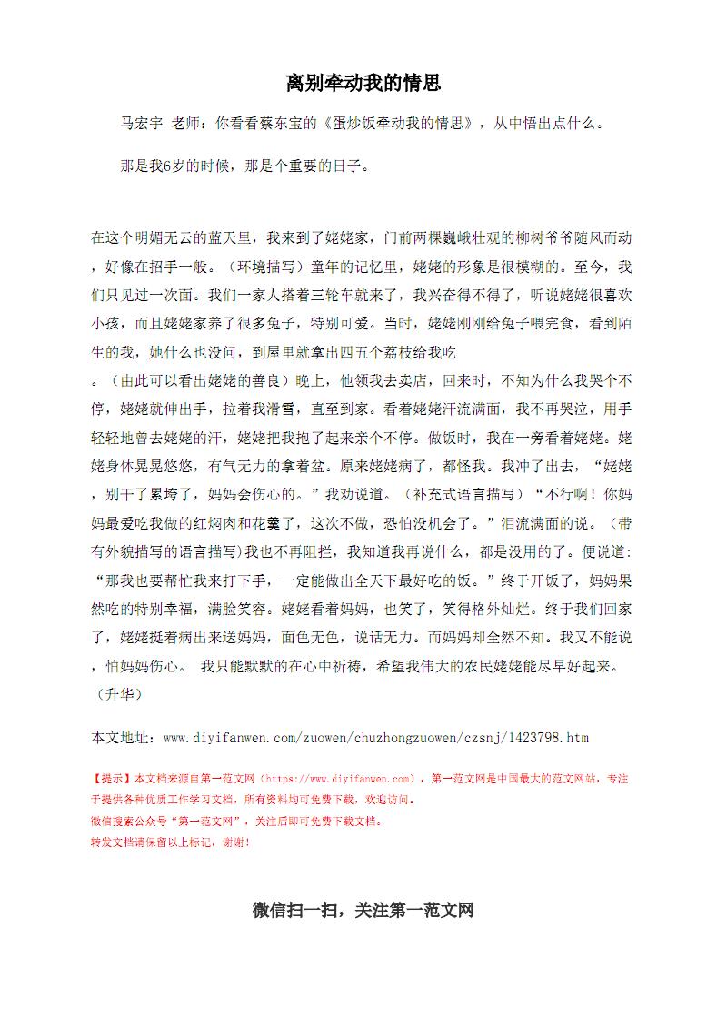 离别牵动我的情思.pdf
