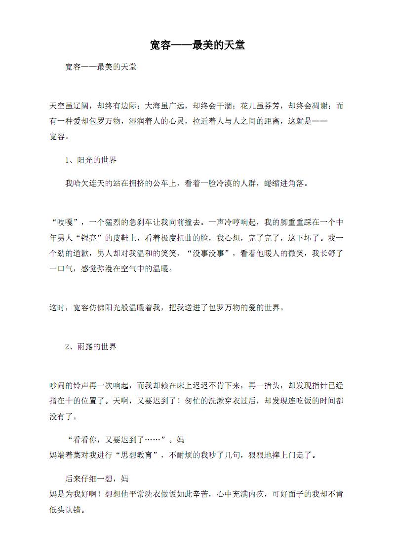 宽容——最美的天堂.pdf