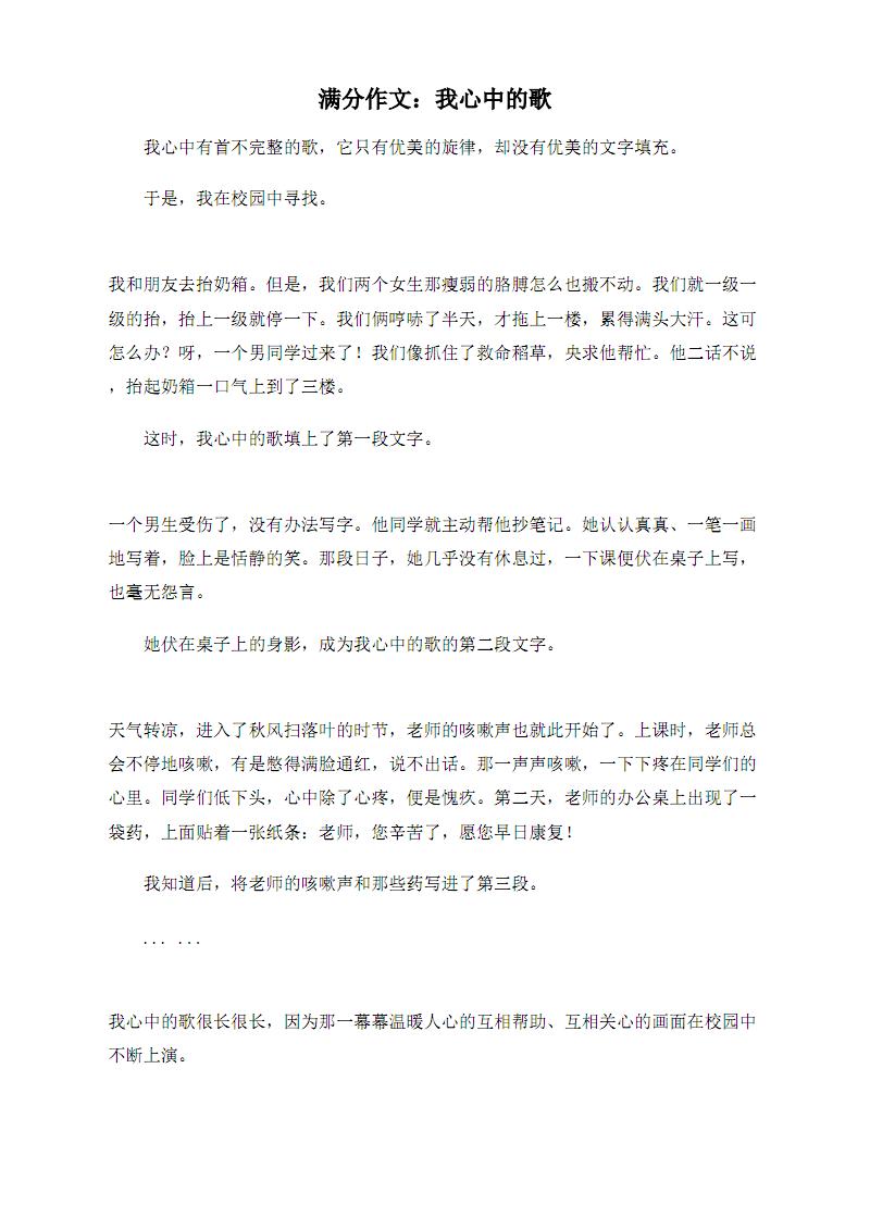 满分作文:我心中的歌.pdf