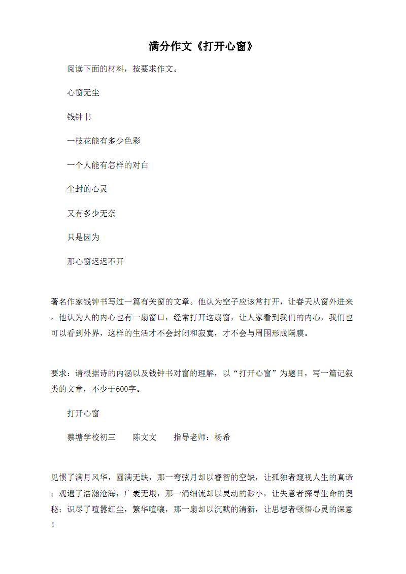 满分作文《打开心窗》.pdf