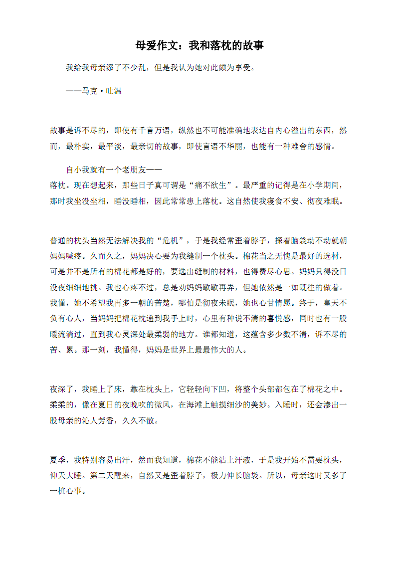 母爱作文:我和落枕的故事.pdf