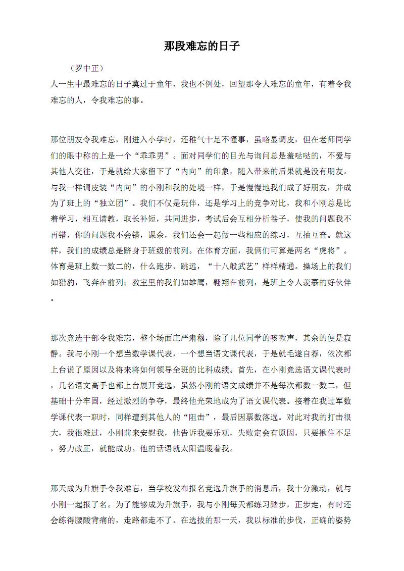 那段难忘的日子.pdf