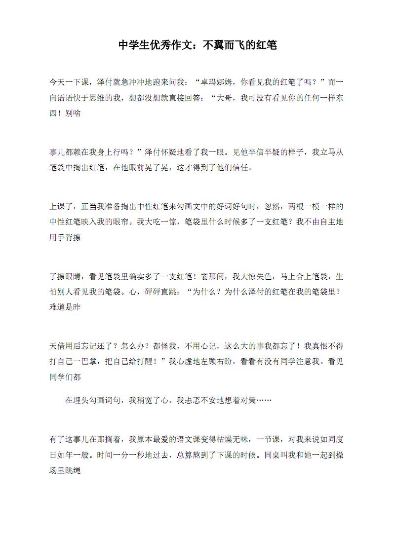 中学生优秀作文:不翼而飞的红笔.pdf