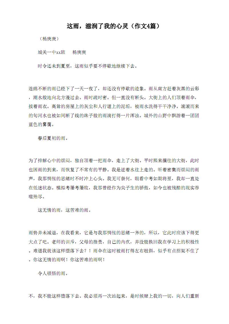 这雨,滋润了我的心灵(作文4篇).pdf