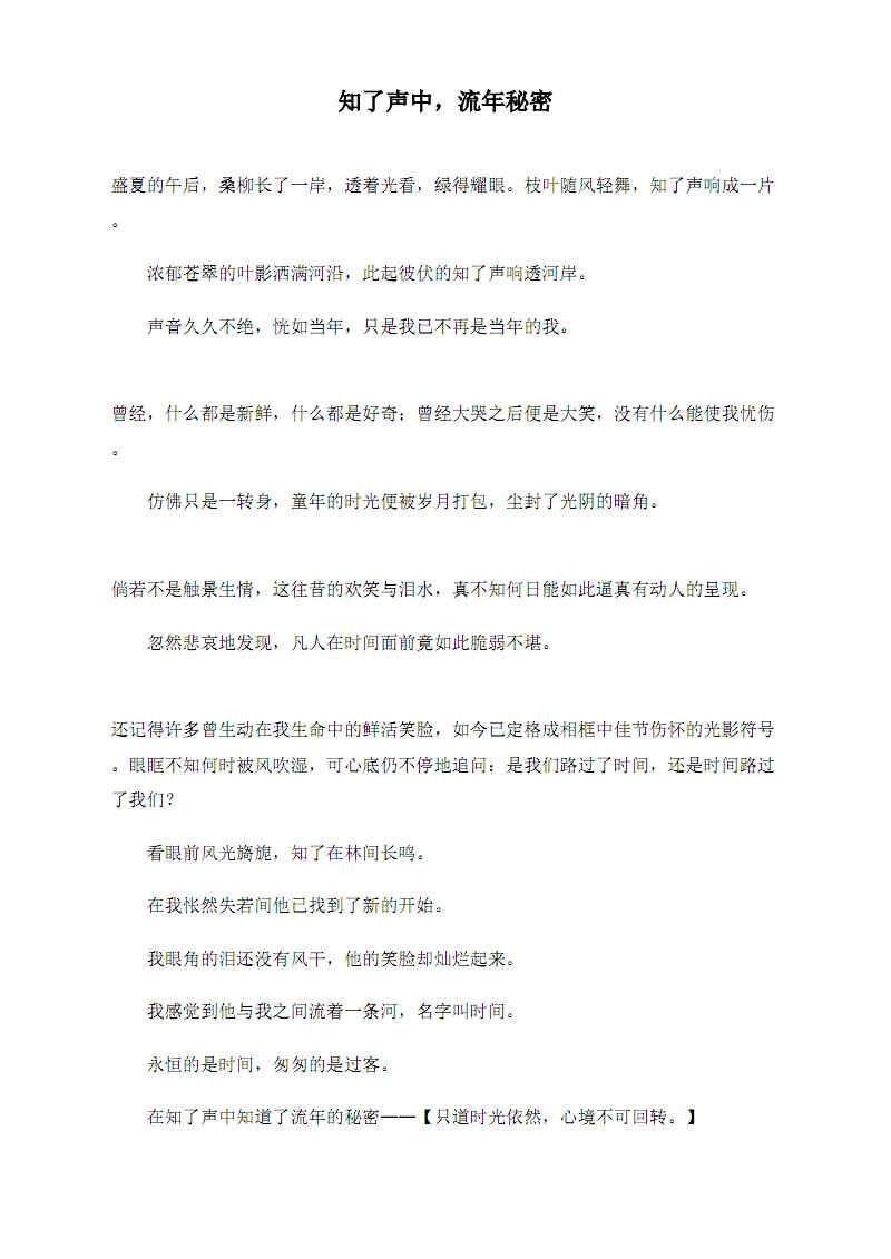 知了声中,流年秘密.pdf
