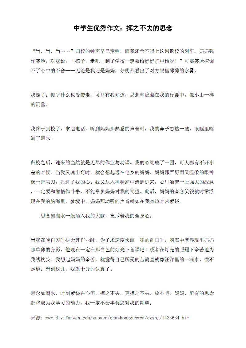 中学生优秀作文:挥之不去的思念.pdf