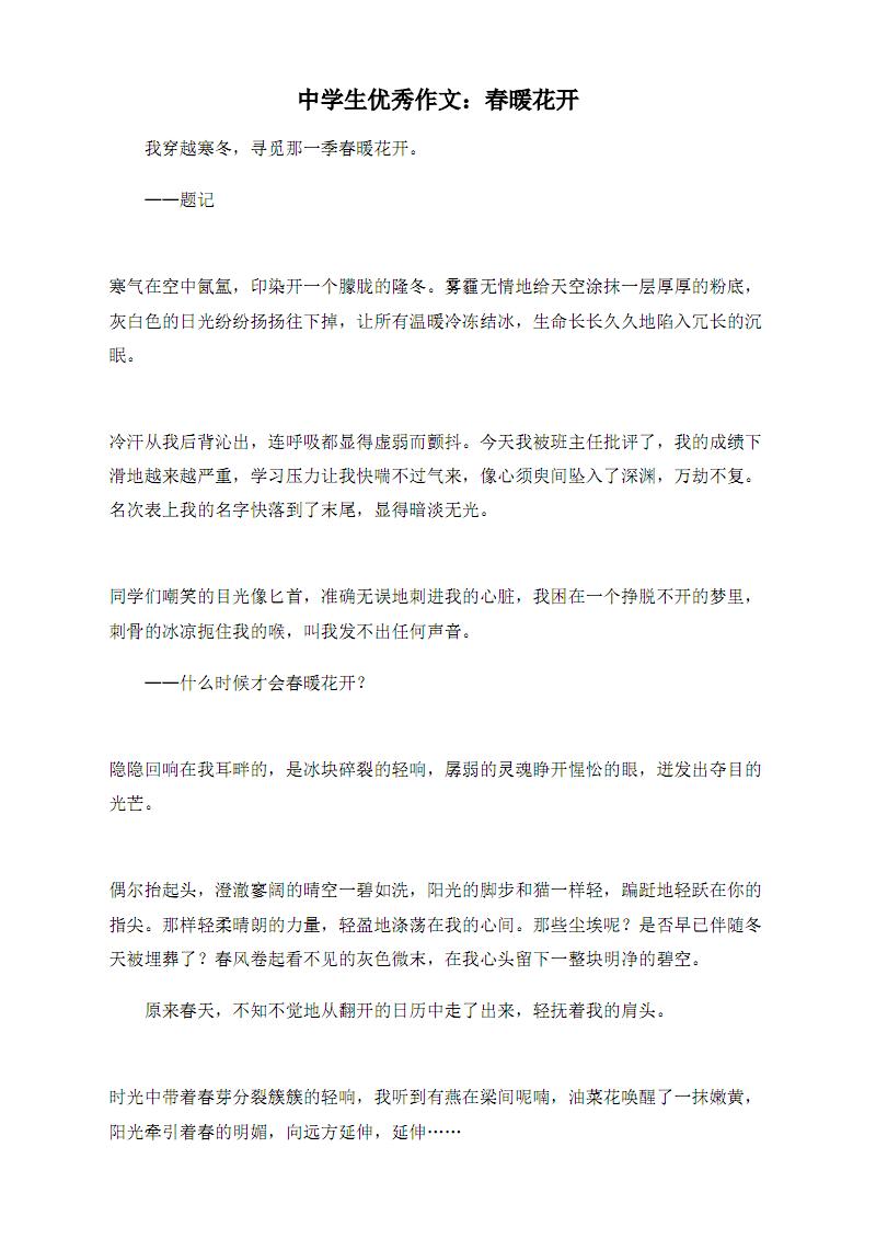 中学生优秀作文:春暖花开.pdf