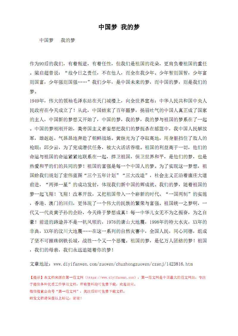 中国梦 我的梦.pdf