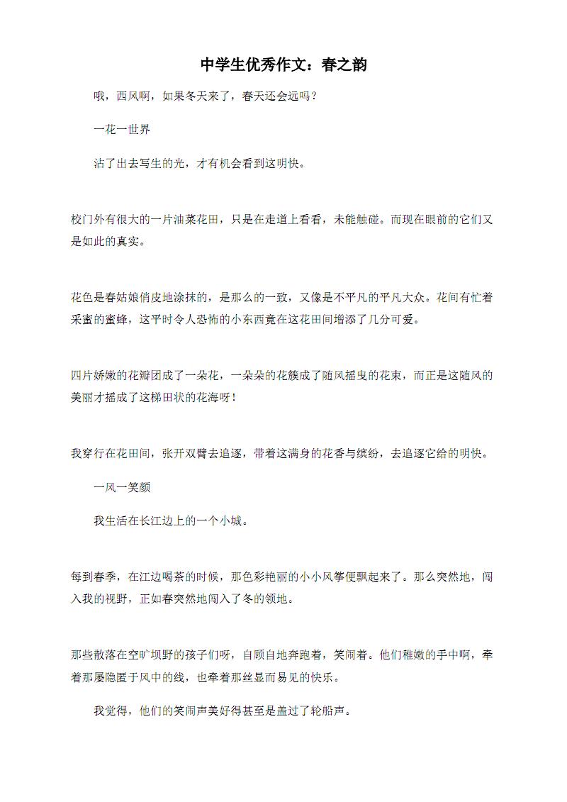 中学生优秀作文:春之韵.pdf
