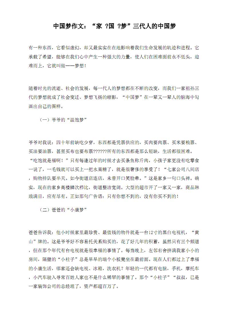 """中国梦作文:""""家 国 梦""""三代人的中国梦.pdf"""