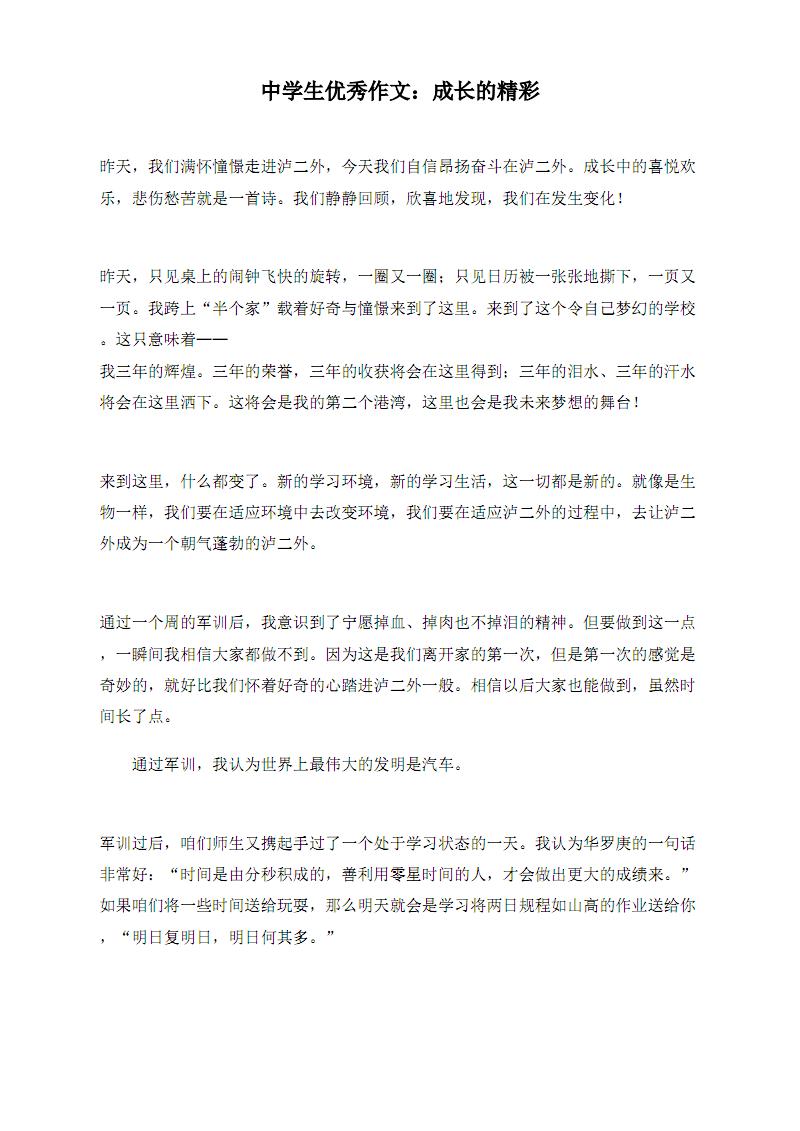 中学生优秀作文:成长的精彩.pdf