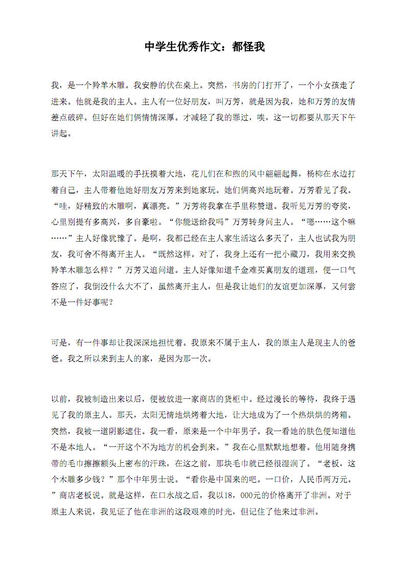 中学生优秀作文:都怪我.pdf