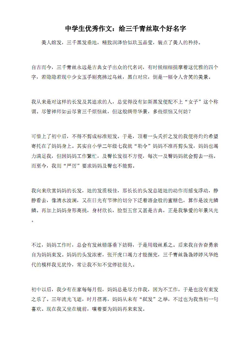 中学生优秀作文:给三千青丝取个好名字.pdf