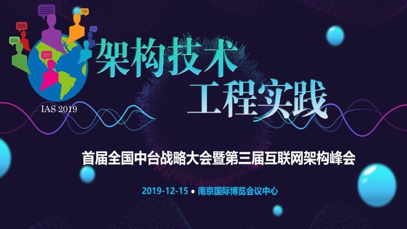 毛正卫-基于微服务架构的任务调度平台.pdf