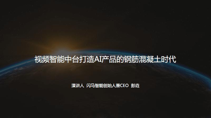 彭垚-视频智能中台打造AI产品的钢筋混凝土时代.pdf