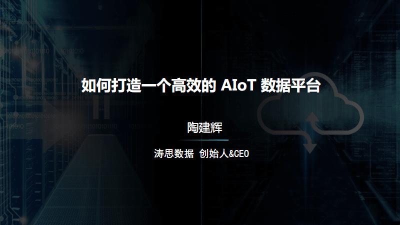 陶建辉-如何打造一个高效的AIoT数据平台.pdf
