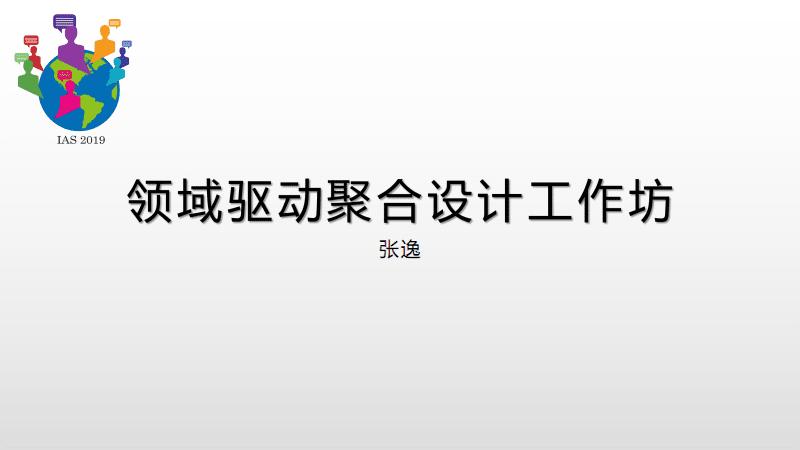 张逸-DDD聚合工作坊.pdf
