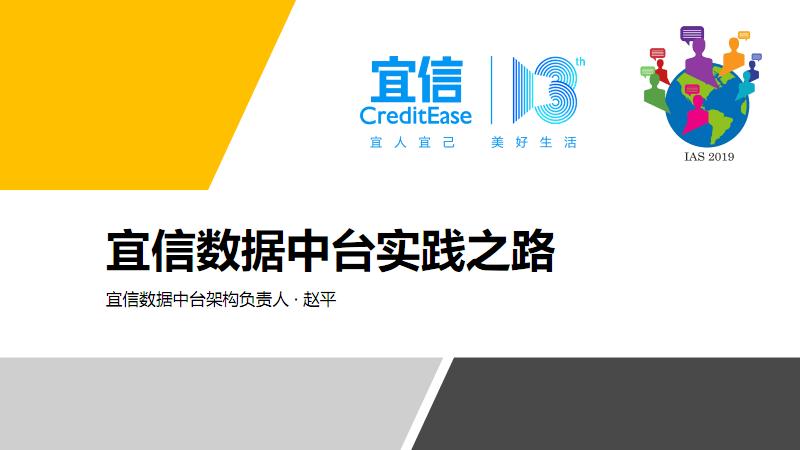 赵平-宜信数据中台进化历程.pdf