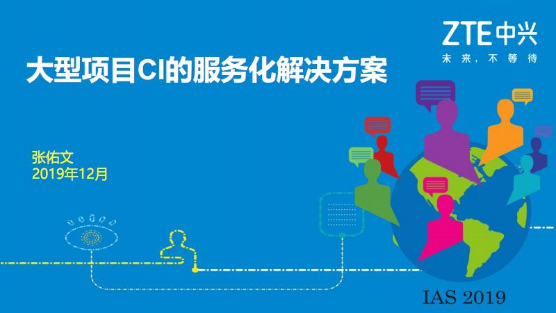 张佑文-大型项目CI的服务化解决方案.pdf