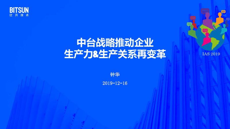 钟华-中台战略推动企业生产力&生产关系再变革.pdf