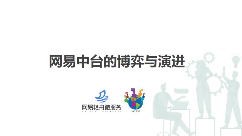 朱剑锋-网易中台的博弈与演进.pdf