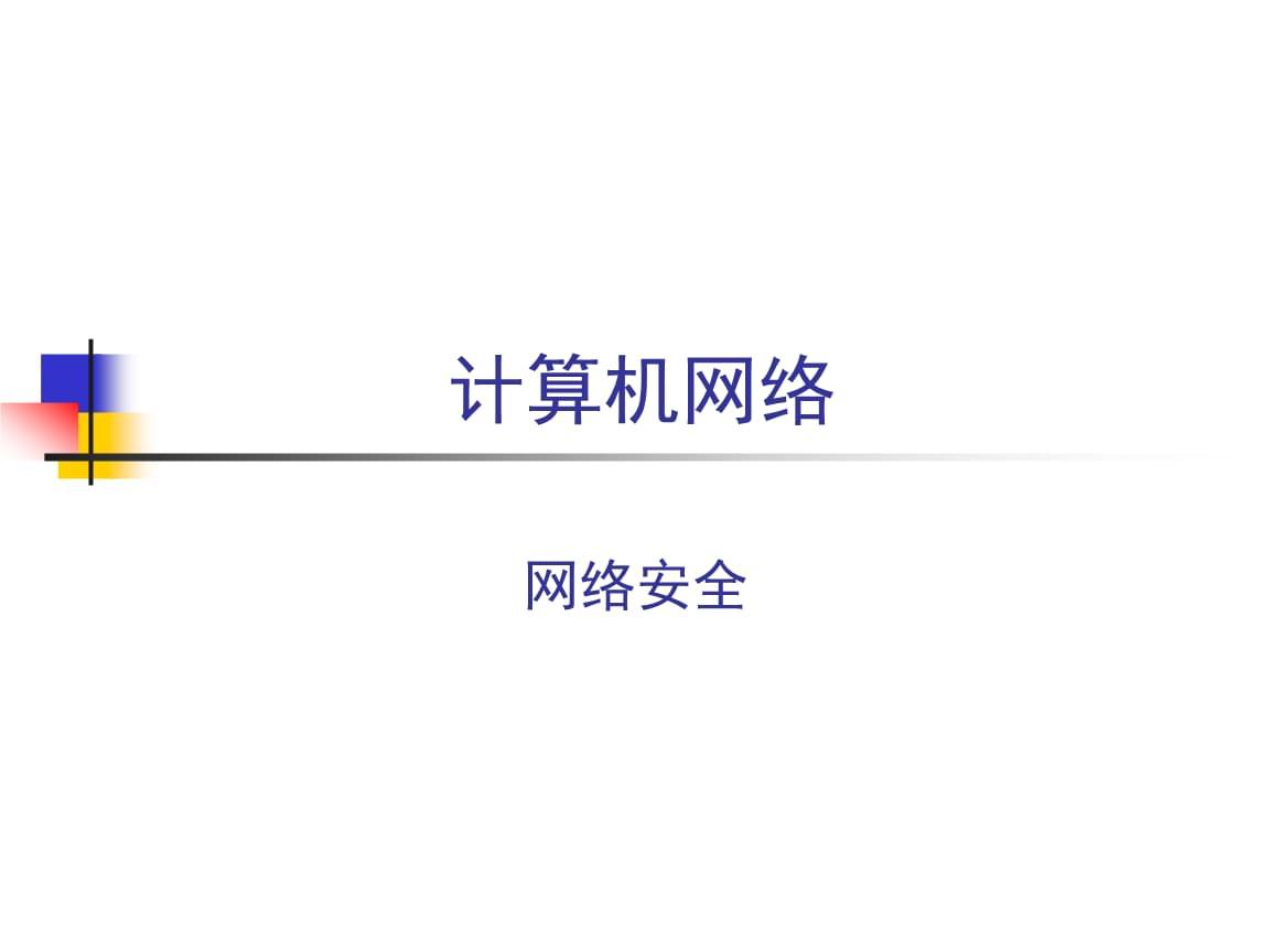 计算机网络详情5.ppt