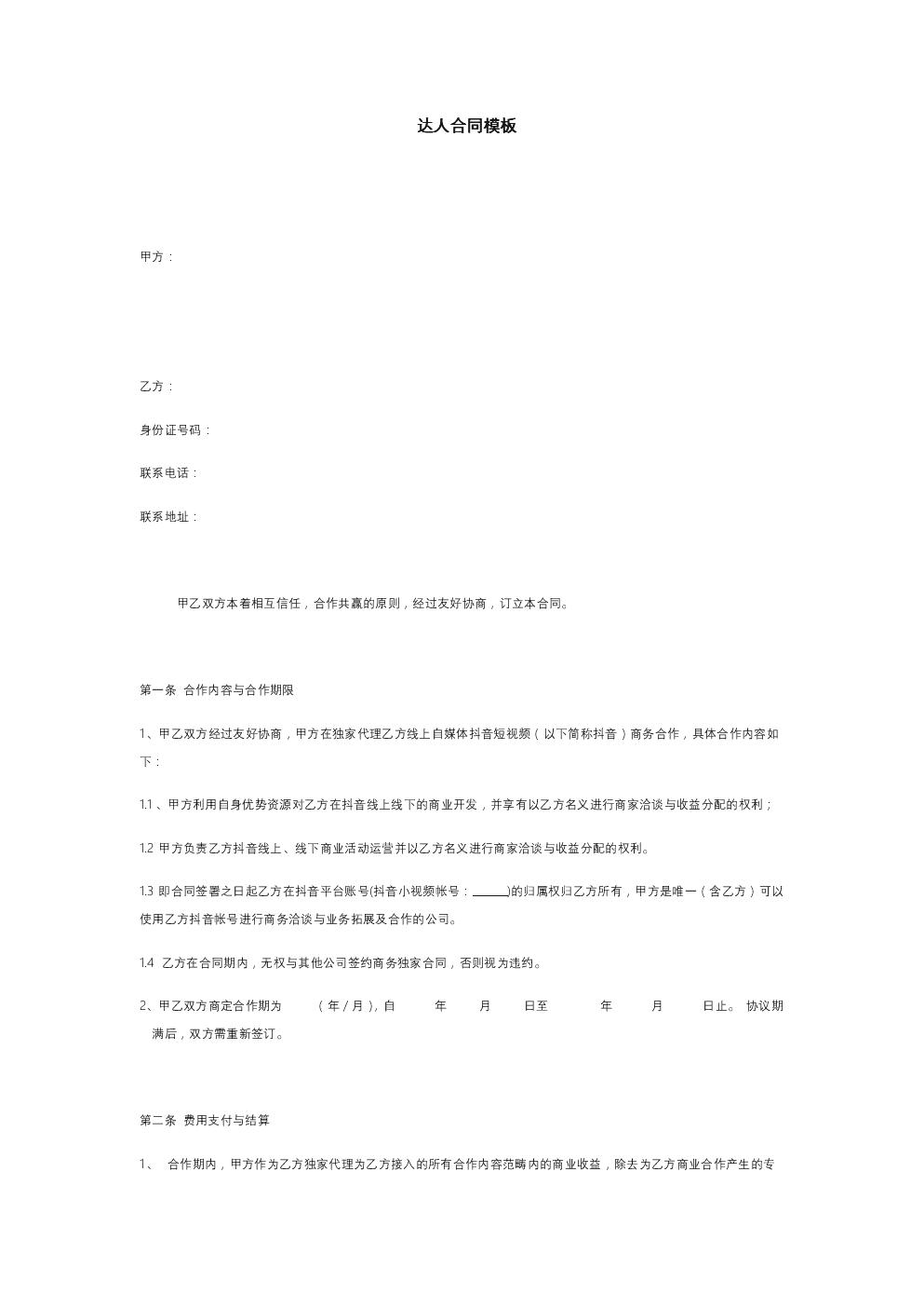 达人商务合同——包括肖像权著作权转让授权书.docx