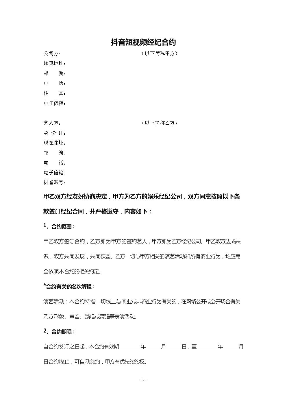 短视频达人经纪合同模板.doc