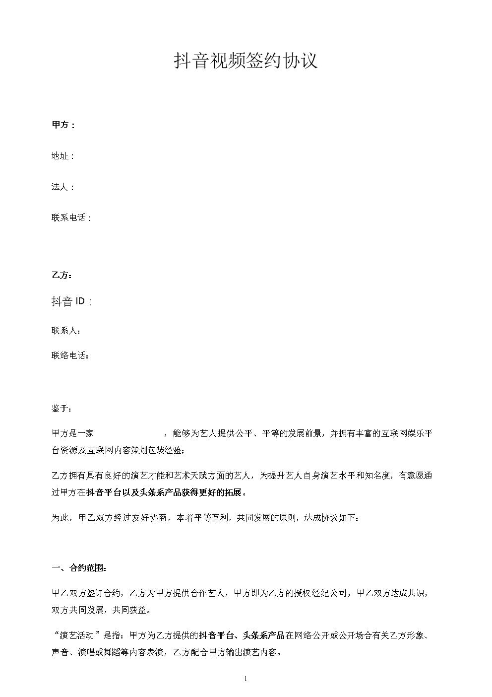 抖音视频艺人合作协议模板.docx