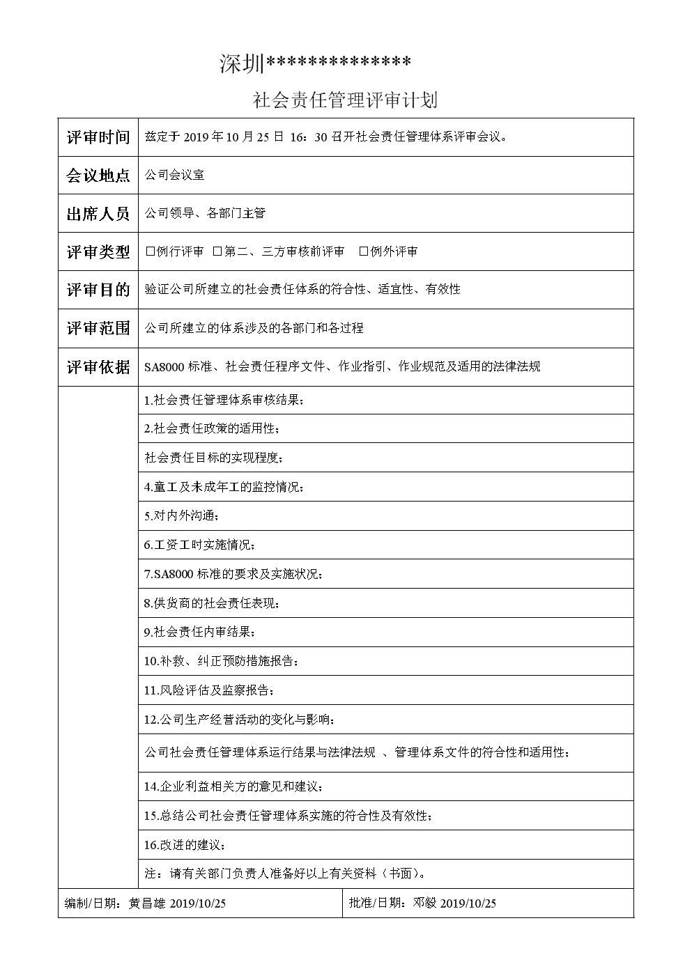 社会责任管理评审计划.doc