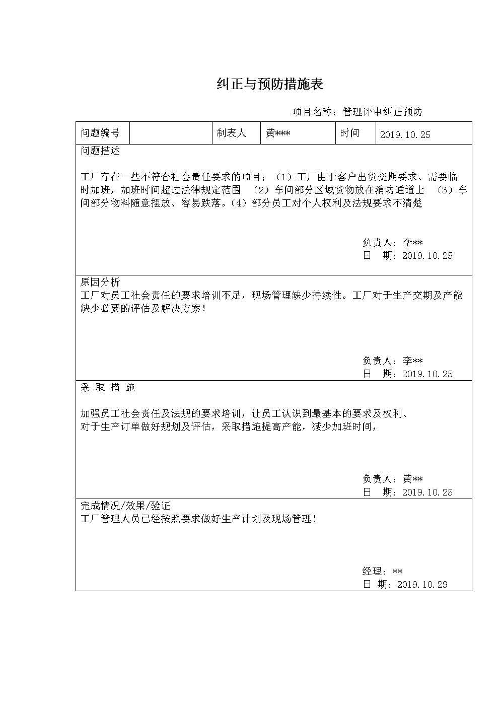 管理评审纠正与预防措施表.doc