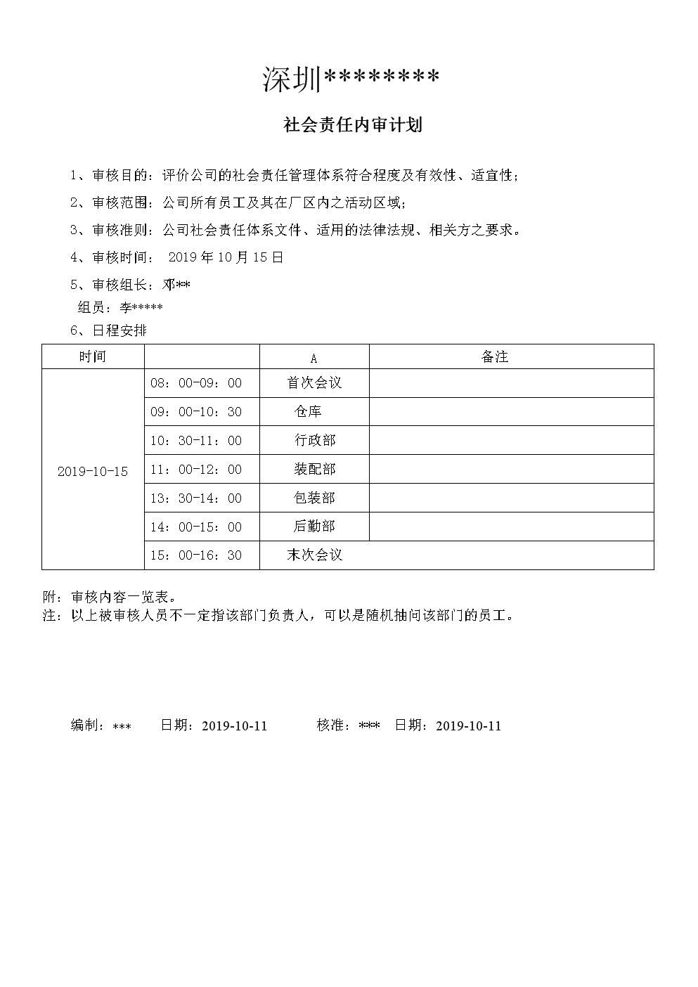社会责任内审计划.doc