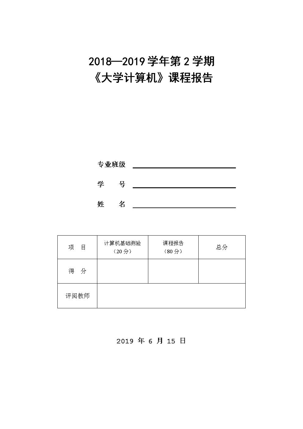 大学计算机结课报告.docx