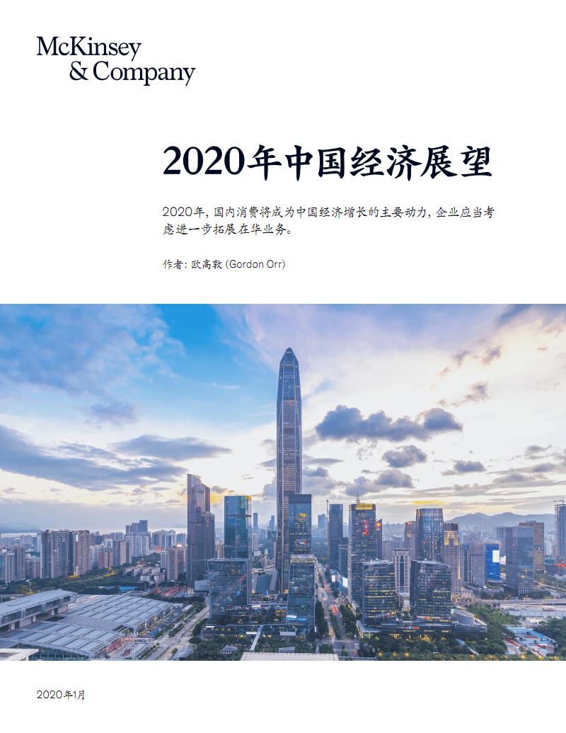 2020年中国经济展望-麦肯锡-202001.pdf
