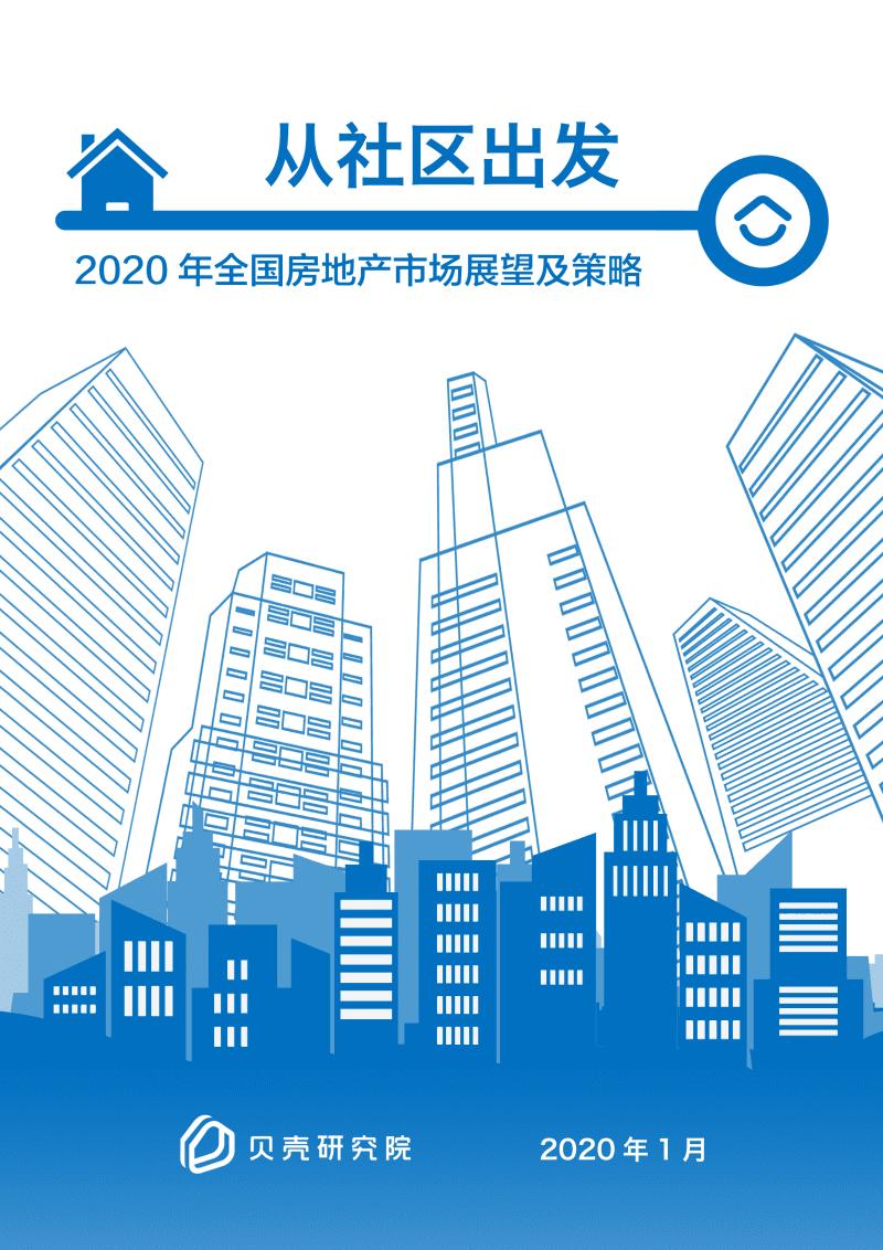 从社区出发:2020年全国房地产市场展望及策略-贝壳研究院-202001.pdf